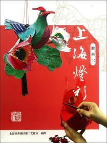 上海灯彩(教科书)