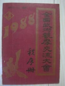 全国武术观摩交流大会秩序册1988