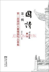 国诗·第一辑:第一届国诗大赛获奖作品专集