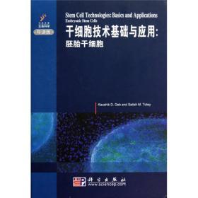 干细胞技术基础与应用 : 胚胎干细胞/作者多德/科学出版社