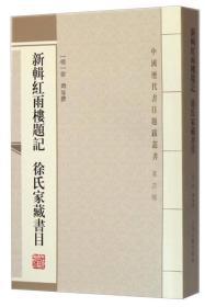 中国历代书目题跋丛书:新辑红雨楼题记 徐氏家藏书目