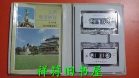 实用粤语教程(包含一本书和两盘磁带)