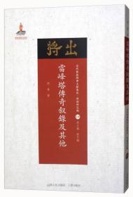 近代散佚戏曲文献集成·理论研究编19:雷峰塔传奇叙录及其他