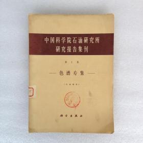 中国科学院石油研究所研究报告集刊 第一集 色谱专集