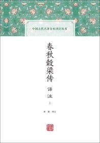 中国古代名著全本译注丛书:春秋榖梁传译注