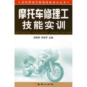 农村劳动力转移技能培训从书:摩托车修理工技能实训9787508253701金盾杨智勇,李培军主编