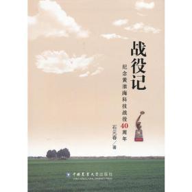 战役记:纪念黄淮海科技战役40周年