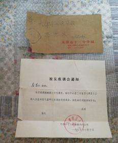怀旧老通知书;1987年10月10日校友座谈会通知书一张