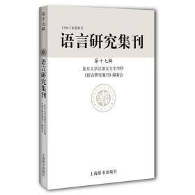 语言研究集刊:第十七辑