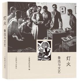 灯火:鲁迅与文艺