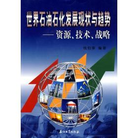 9787502158996-yd-世界石油石化发展现状与趋势-资源.技术.战略