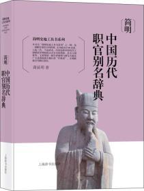 简明史地工具书系列·简明中国历代职官别名辞典