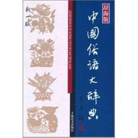 汉语工具书大系:中国俗语大辞典(新1版)