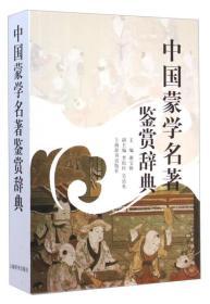 【包邮】中国蒙学名著鉴赏辞典
