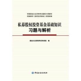 私募股权投资基金基础知识习题与解析