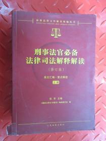 刑事法官必备法律司法解释解读(修订版)  上册