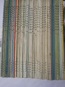 语言文学自修大学讲座1一36期另增3册增刊全95品