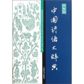 中国谚语大辞典(普及本)