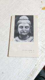 外国著名思想家译丛:佛陀  一版一印