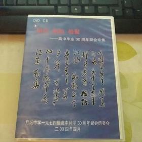 相识 相知 相聚 月坛中学一九七四届 高中毕业30周年聚会专辑DVD CD     24