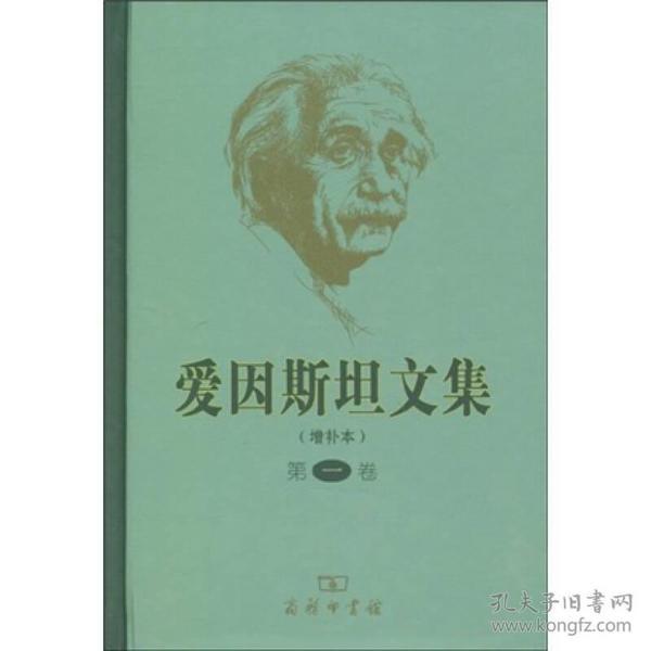 爱因斯坦文集(第一卷)(增补本)(精装)