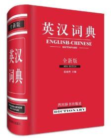 送书签yl-9787557901547-英汉词典