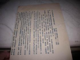 1953年印刷-中央水利部部长【傅作义】通知!16开4面!