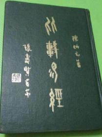 原版旧书《比较易经》精装一册