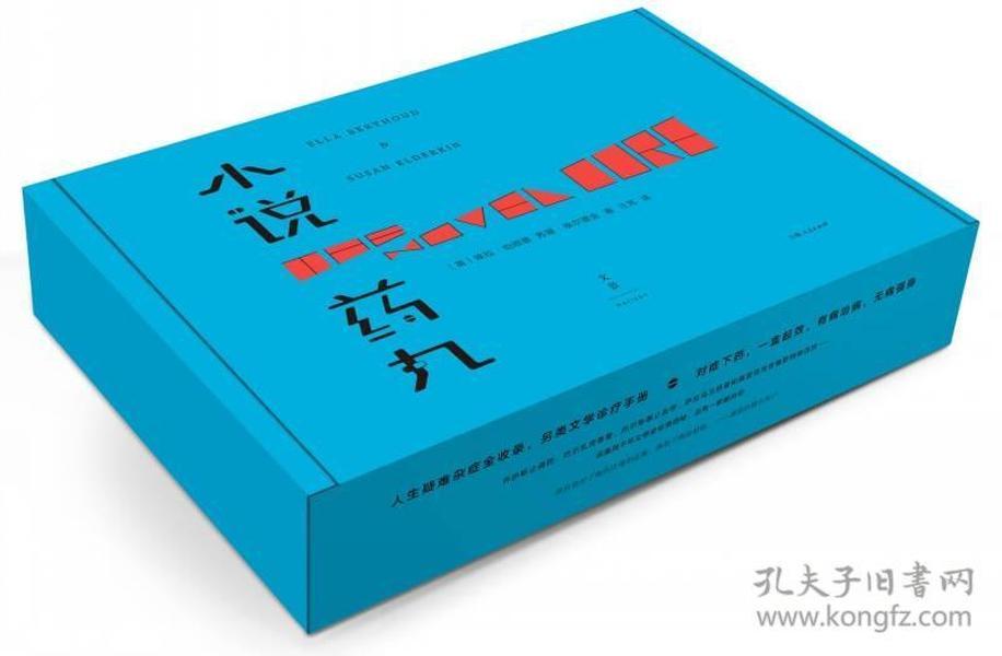 新书--小说药丸(定价75元)