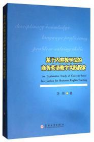 基于内容教学法的商务英语教学实践探索