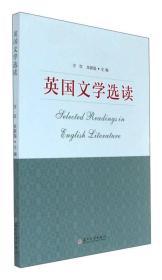 【二手包邮】英国文学选读 方红 朱新福 苏州大学出版社