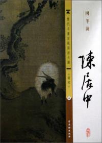 历代名画宣纸高清大图(南宋)·陈居中:四羊图