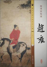 历代名画宣纸高清大图(元)·赵雍:挟弹游骑图