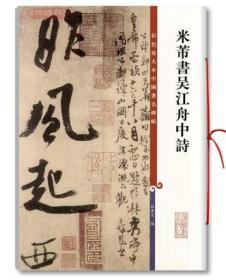 米芾吴江舟中诗 彩色放大本中国碑帖 繁体旁注 行毛笔字帖碑