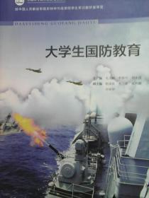 《大学生国防教育 》  广西师范大学出版社