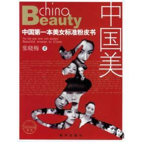 中国美:中国第一本美女标准粉皮书