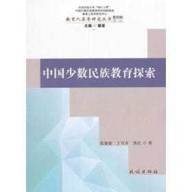 中国少数民族教育探索