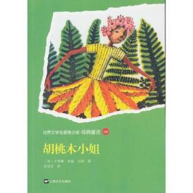胡桃木小姐-世界文学名著青少版.经典童话(128)