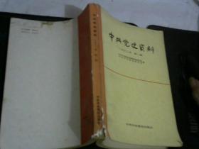 中共党史资料第一辑 一版一印本
