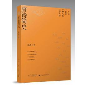 新书--唐诗简史