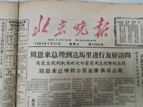 北京晚报1964年1月17日 第1965号