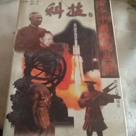 科技卷,古今中国解放丛书