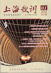 上海歌词[2016年第1-5期,总第121-125期]