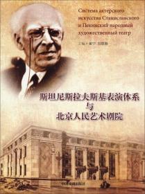 斯坦尼斯拉夫斯基表演体系与北京人民艺术剧院