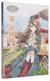 意林小小姐果绿年华系列:第一女执政官