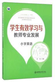 送书签tt-9787568117937-有效教学研究丛书 学生有效学习与教师专业发展 小学英语