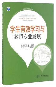 有效教学研究丛书:学生有效学习与教师专业发展(中小学体育与健康)