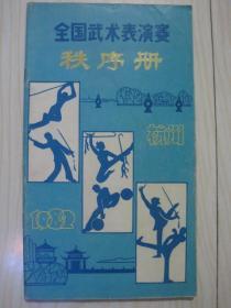 全国武术表演赛秩序册 1982年 杭州