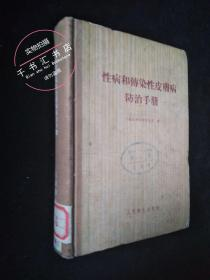 性病和传染病皮肤病防治手册(精装)