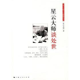 【正版书籍】星云大师谈处世